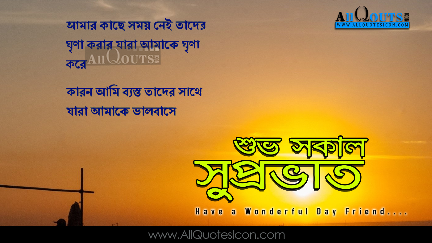 10 Bengali Life Quotes Images | Inspiring Famous Quotes